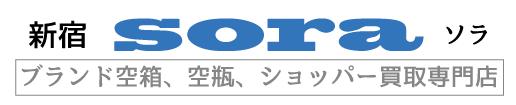 空瓶空箱ショッパー買取専門店【新宿sora】