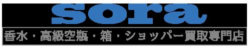 新宿sora(ソラ) | 香水・高級空瓶・箱・ショッパー買取専門店